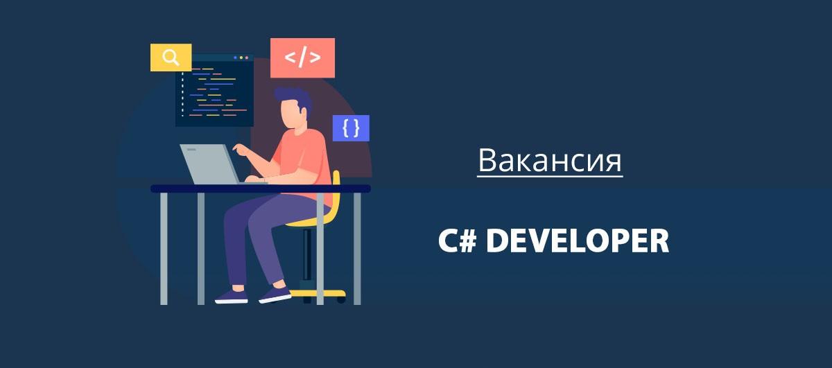 Вакансия С# developer