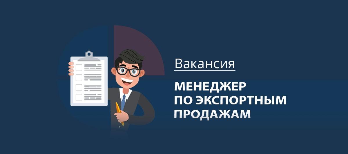 Вакансия Менеджер по экспортным продажам