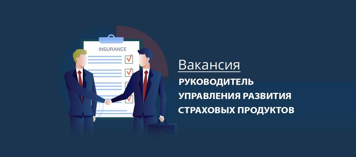 Вакансия Руководитель управления развития страховых продуктов (руководитель проектов)