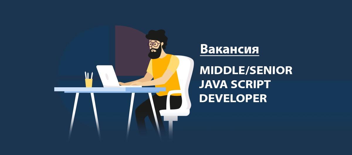 Вакансия Middle/Senior JavaScript Developer