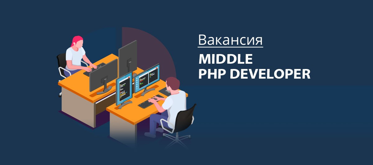 Вакансия Middle PHP Developer