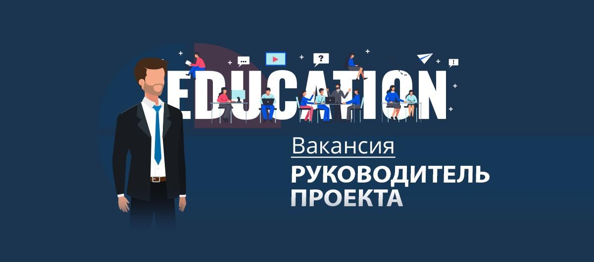 Вакансия Руководителя образовательного онлайн проекта