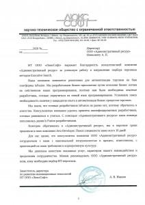 НТ ООО Люкссофт