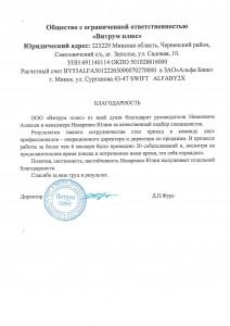 """ООО """"Витрум плюс"""""""