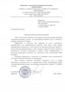 """ООО """"Эдтехсофт"""""""