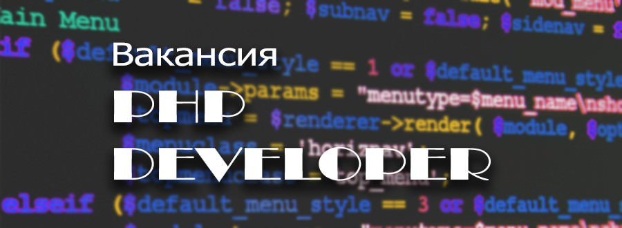 Вакансия Senior PHP Developer