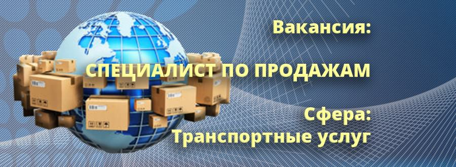 Вакансия Специалист по продажам (транспорт)