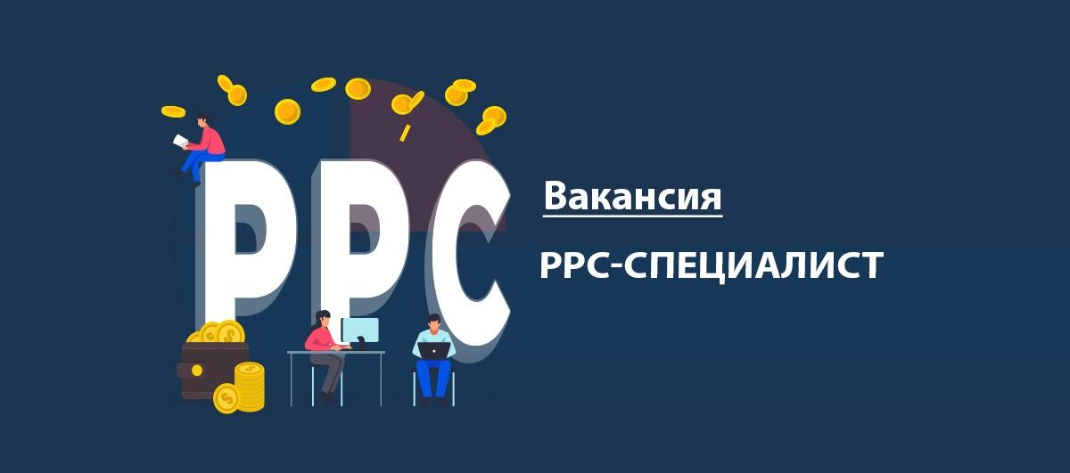 Вакансия PPC-специалист / Специалист по контекстной рекламе