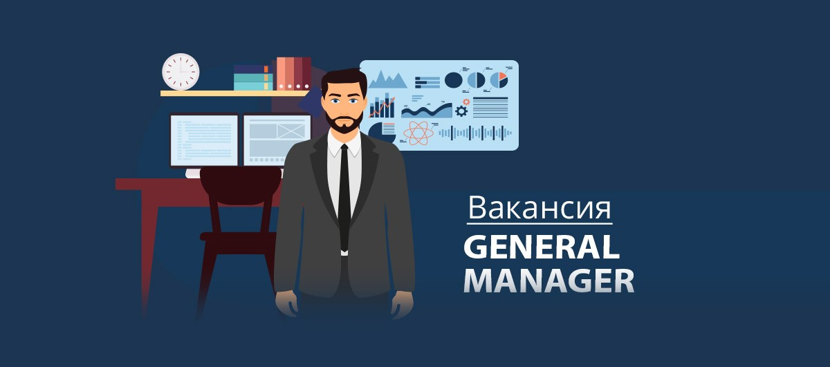 Вакансия General manager