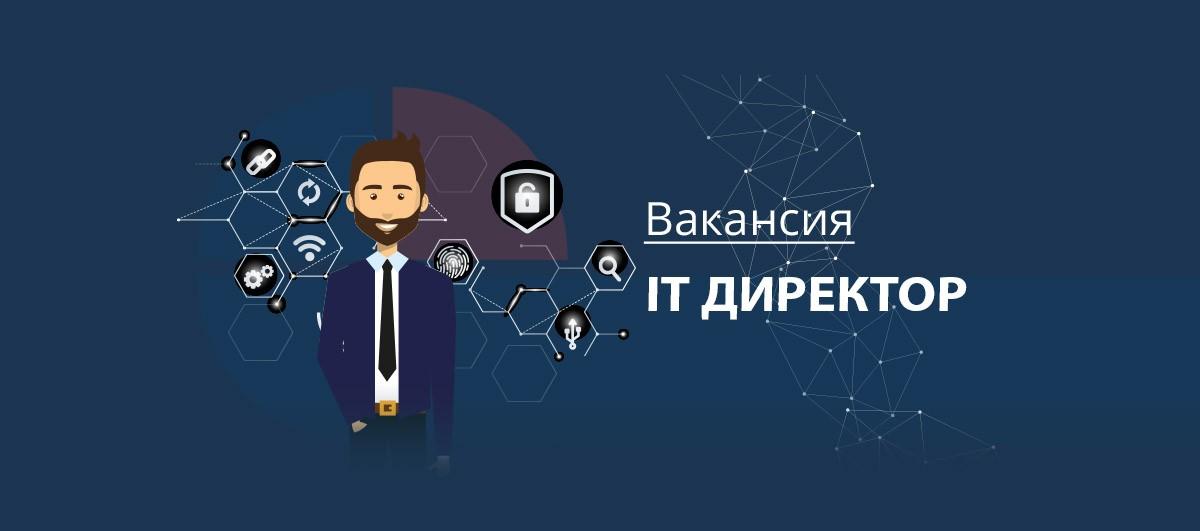 Вакансия IT Директор
