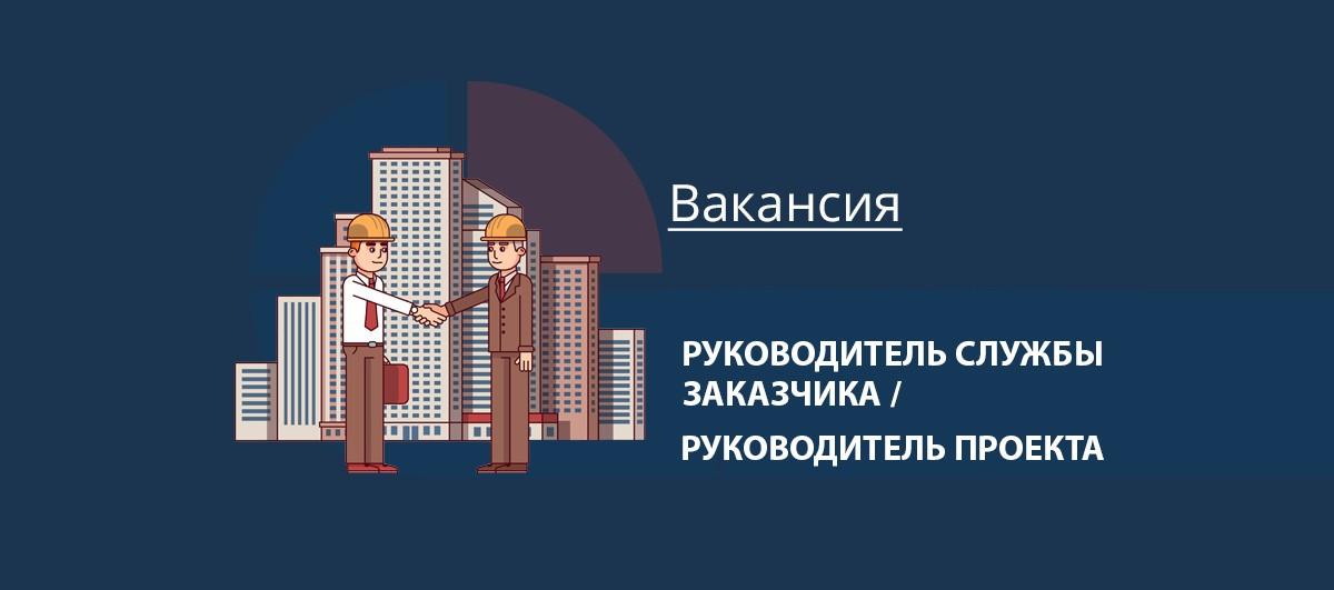 Вакансия Руководитель службы Заказчика/ Руководитель проекта