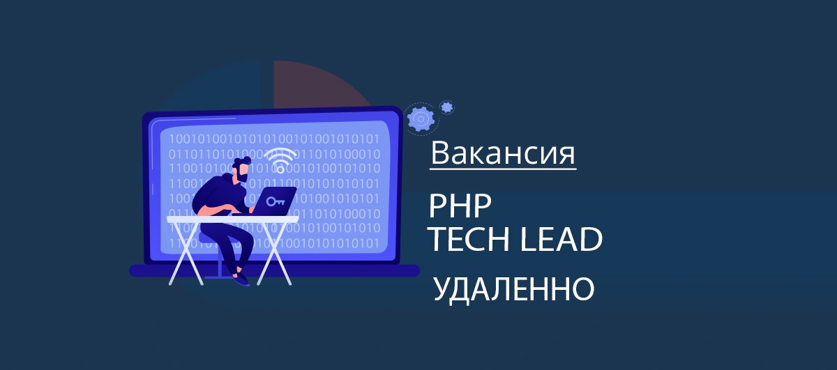 Вакансия PHP Tech Lead