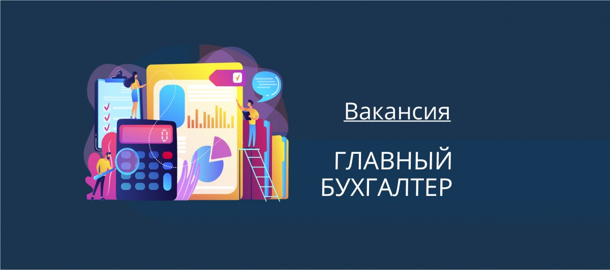 Вакансия Главный бухгалтер | Финансовый директор