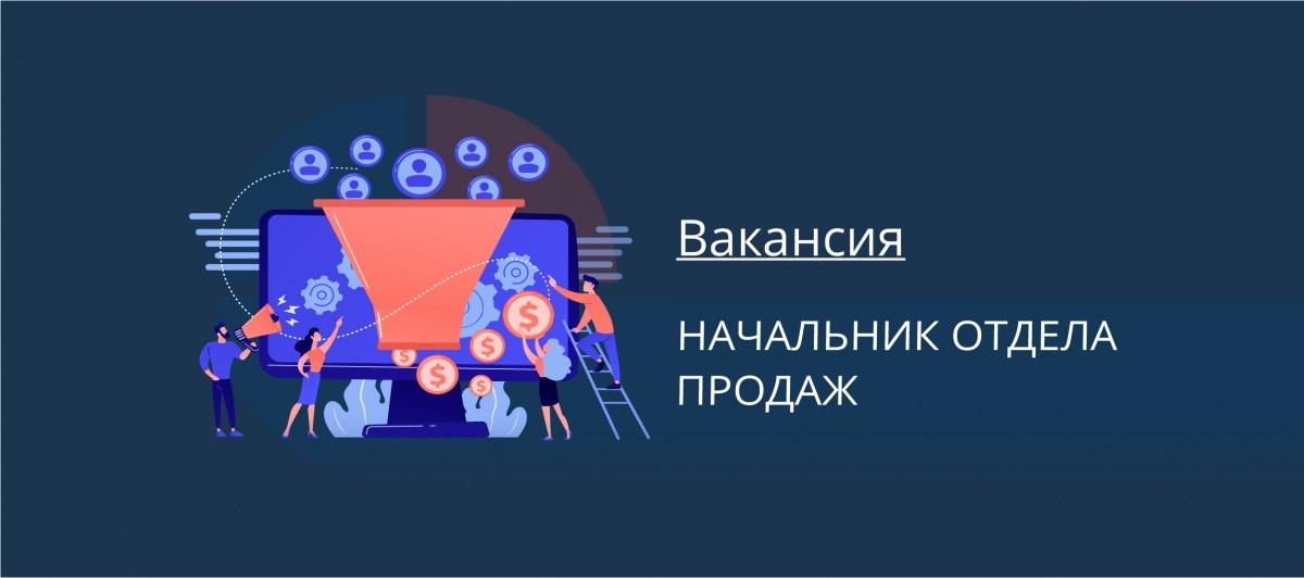 Вакансия Начальник отдела продаж