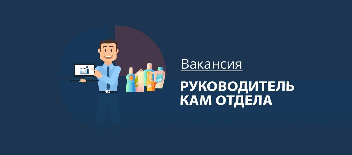 Вакансия Руководитель КАМ отдела