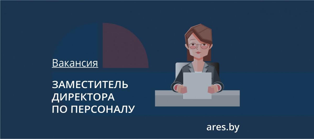 Вакансия Начальник отдела кадров   Заместитель директора по персоналу