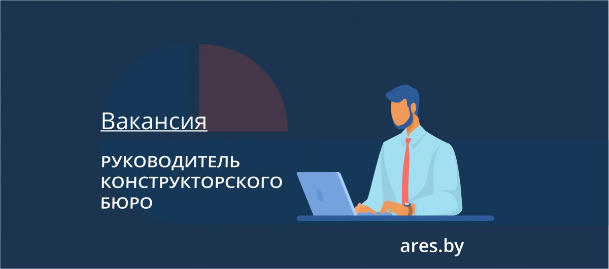Вакансия Руководитель конструкторского бюро