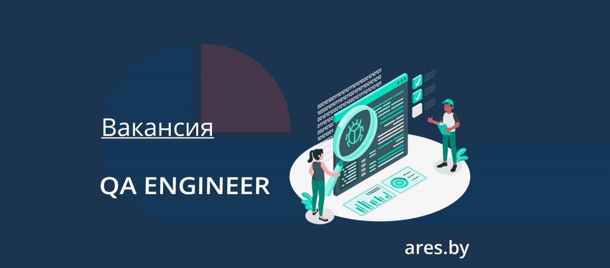 Вакансия QA Engineer