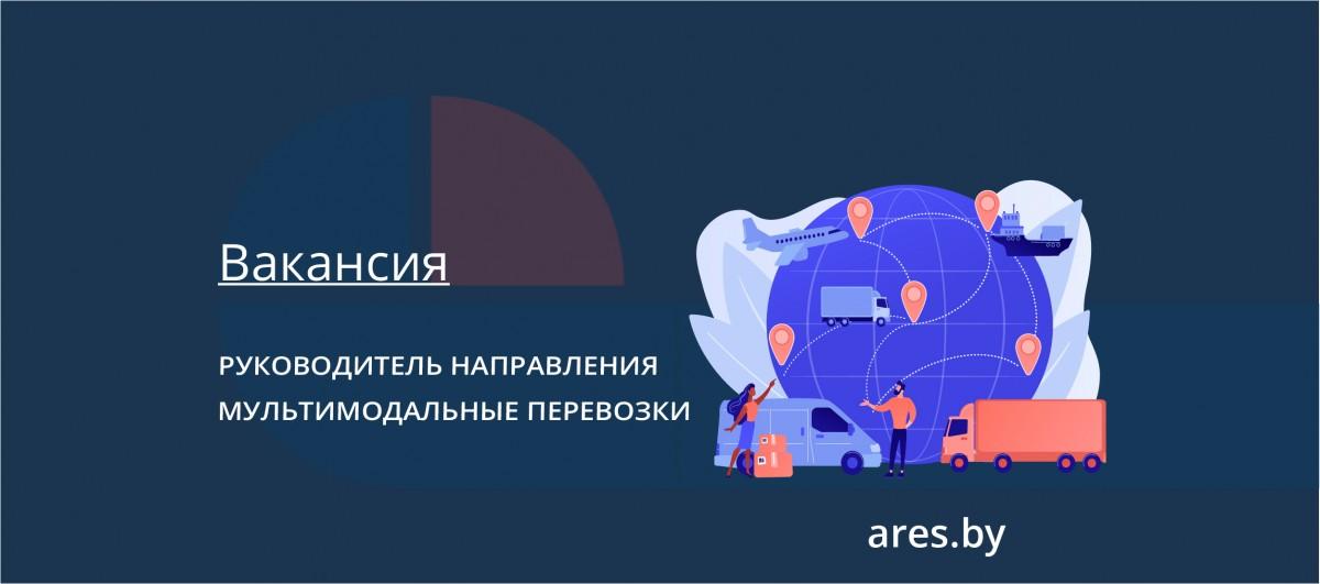Вакансия Руководитель направления мультимодальные перевозки