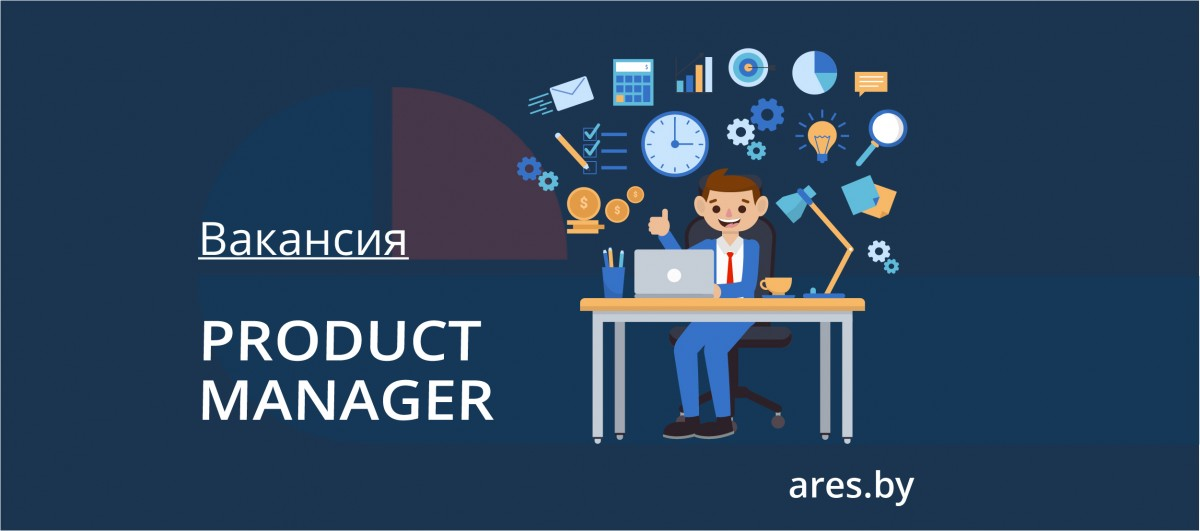 Вакансия Product manager
