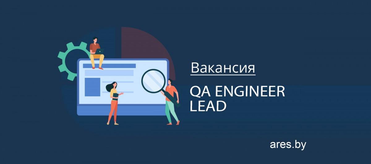 Вакансия QA Engineer Lead