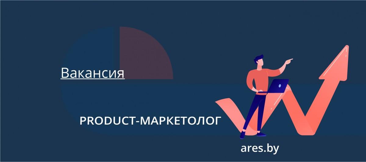 product-маркетолог
