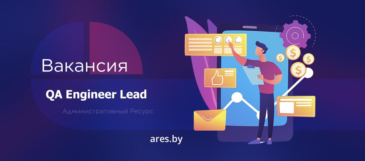 QA Engineer Lead