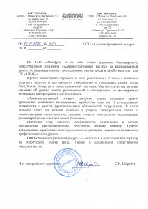"""Отзыв «ЗАО """"Юнифут"""" (ГК """"АЛМИ"""")» о компании «Административный ресурс»"""