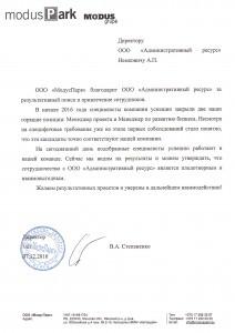 """ООО """"МодусПарк"""""""