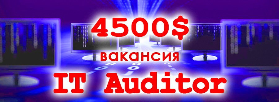 Вакансия IT Internal Auditor