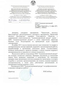 Отзыв «Проектный институт «Брестгипрозем»» о компании «Административный ресурс»